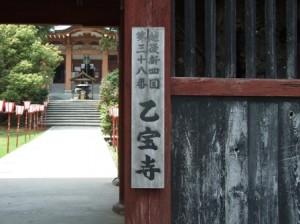 乙宝寺の看板