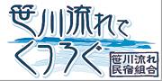 笹川流れ民宿組合のホームページ