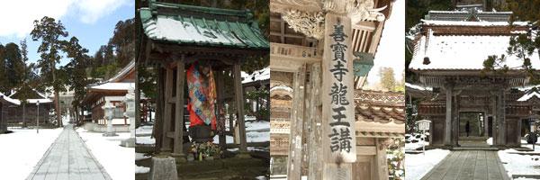 龍澤山善寶寺